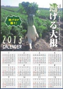 逃げる大根のポスタータイプカレンダー